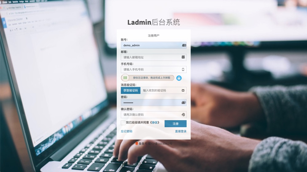 LaravelAdmin注册页面